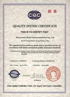 quality certificate of Hunan Isunte - the ramie specialist