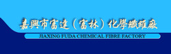 Jiaxing Fulin - manufacturer and exporter of polyester staple fiber and polyester tow.
